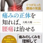 新刊「痛みの正体を知れば、腰痛は治せる」発売中です