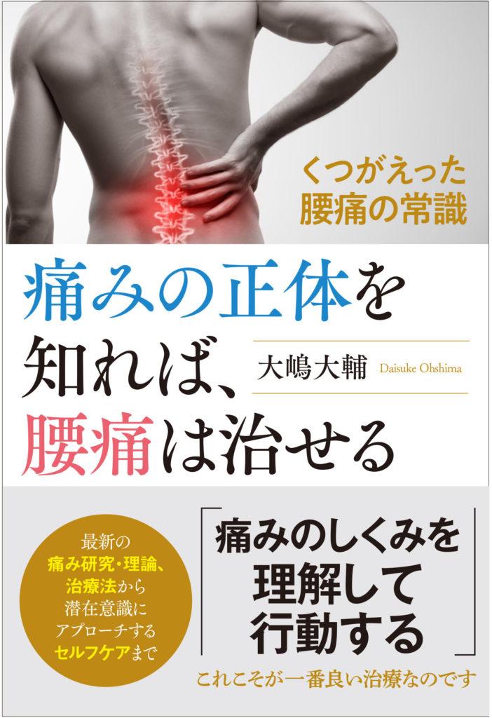 痛みの正体を知れば、腰痛は治せる-くつがえった腰痛の常識-