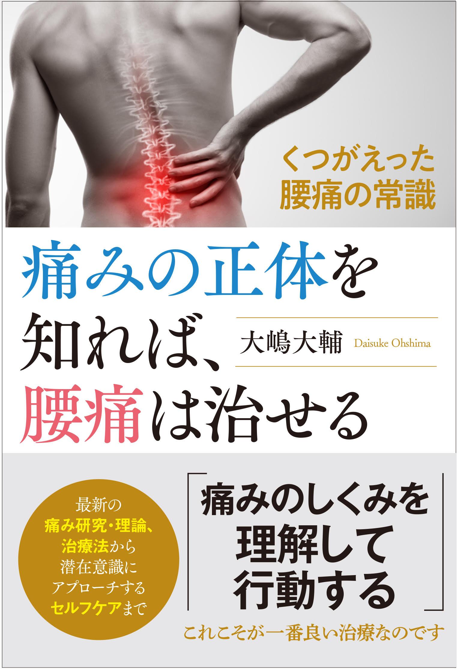 拙著「痛みの正体を知れば、腰痛は治せる」が新聞に掲載
