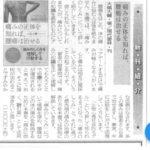 日本老友新聞様に掲載されました
