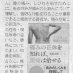 東京新聞様に掲載されました