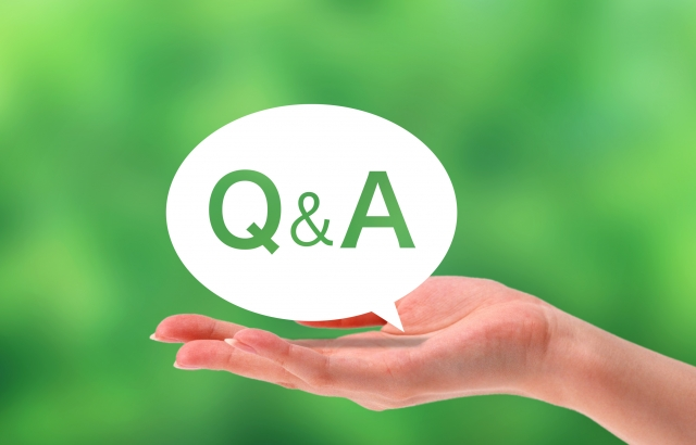 Q&A 疑問質問にお答え