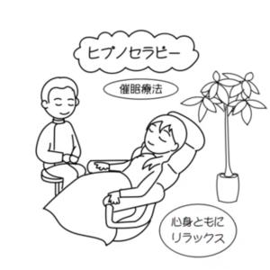 ヒプノセラピー(催眠療法) の説明