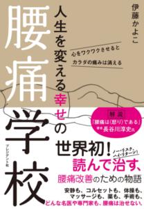 腰痛学校の著者、伊藤先生に拙著を紹介していただけました