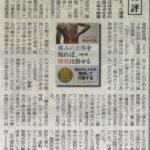 東日新聞様に掲載されました